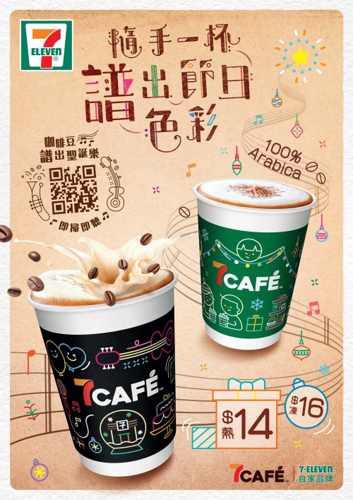 7Café Releases a Duet to Light Up the Season: Limited-Edition Festive Cups and an ASMR Christmas Remix using 100% Arabica Beans