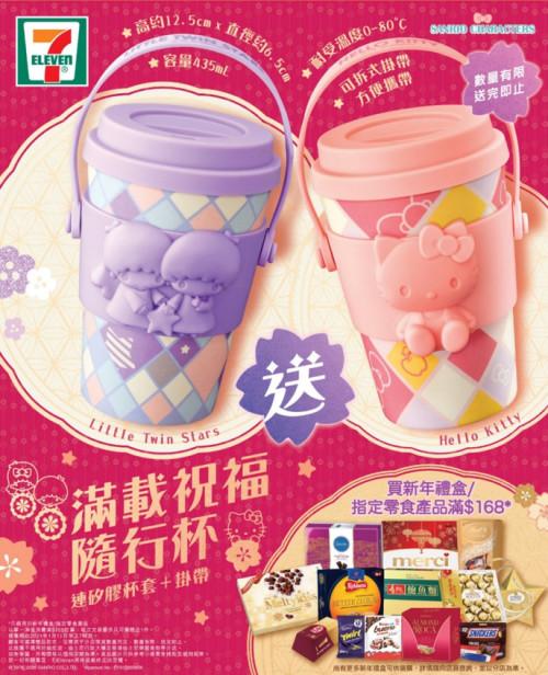 7-Eleven新年禮盒購物優惠第一賞