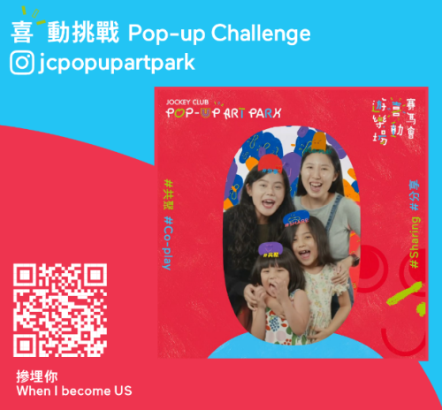 【Hong Kong Arts Centre】presents Jockey Club Pop-up Art Park from now to 16 Apr 2021 Experience the virtual and the reality online-to-offline