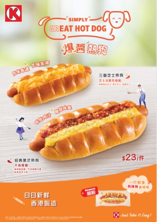 OK便利店全新SIMPLY GREAT HOT DOG 爆醬熱狗