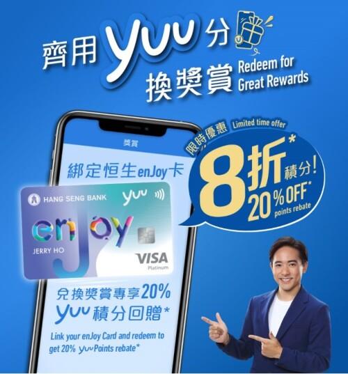 超過150款全新獎賞登陸yuu 低至400積分即可換走人氣產品 綁定恒生enJoy卡獨家享20%積分回贈