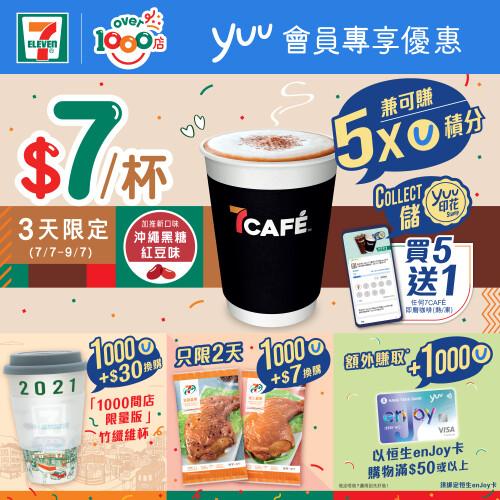 【yuu會員專享優惠】 以yuu積分加錢換購「1,000間店限量版」竹纖維杯 更有一連串限時優惠登場