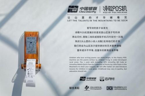 Ten Poetry POS Machines on Kulangsu Xiamen: Children Are Born Poets