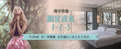 新年新願望!灣仔帝盛酒店推出「灣仔帝盛願望成真1-2-3」住宿計劃