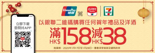 【新春簽賬優惠】7-Eleven x 銀聯二維碼 購買任何賀年禮品及洋酒滿$158減$38