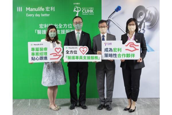 Manulife Hồng Kông hợp tác với Trung tâm Y tế thuộc CUHK giúp khách hàng trong điều trị bệnh ung thư