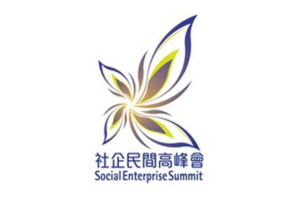 """Hội nghị thượng đỉnh doanh nghiệp xã hội lần thứ 12 được tổ chức với chủ đề """"Thiết kế cho hạnh phúc"""""""