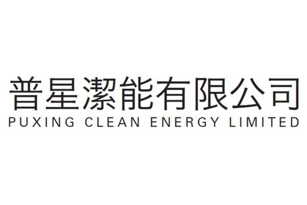Lợi nhuận thuần năm 2019 của Công ty Puxing Clean Energy tăng 20,3% so với năm 2018