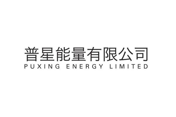 Puxing Energy hoàn tất việc mua lại 100% cổ phần của Quzhou Puxing, với giá gần 333,4 triệu nhân dân tệ