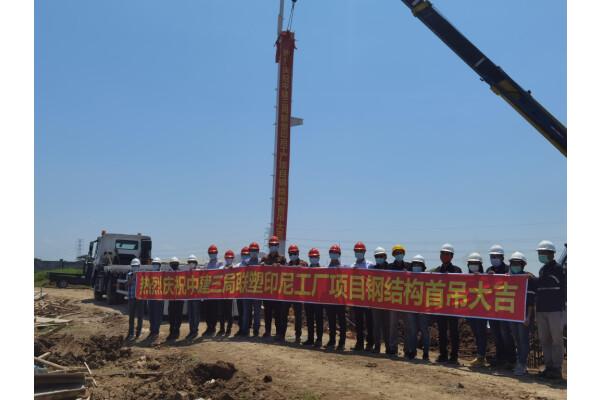 Lesso, doanh nghiệp sản xuất đường ống nhựa hàng đầu của Trung Quốc xây dựng nhà máy mới ở Indonesia