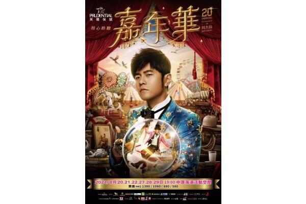 Sun Entertainment Culture (thuộc Suncity Group) đầu tư sản xuất phim và tổ chức các buổi hòa nhạc quy mô lớn