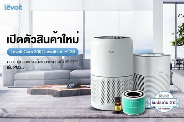 Thương hiệu máy lọc không khí Levoit của Vesync (Mỹ) sẽ có mặt trên thị trường Thái Lan ngay trong năm nay