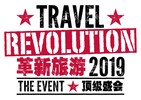 Extraordinary Journeys Exceptional Deals Find Them All at Travel Revolution 2019 – The Event