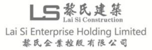 Lai Si Enterprise Announces 2018 Annual Results