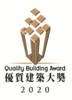 Quality Building Award 2020 Now Open for Nomination