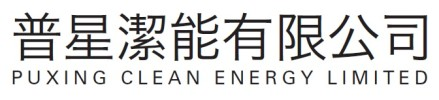 Puxing Clean Energy Acquires 100% of the Equity Interests of Quzhou Puxing at a Consideration of RMB333398965.29