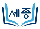 Sejong Korean Language School sets its sights on continued growth